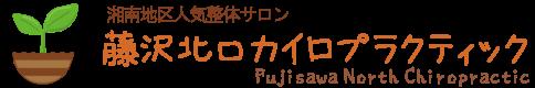 藤沢北口カイロプラクティック 整体・骨盤矯正サロン